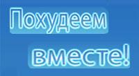 forum-sredstvo-dlya-pohudeniya